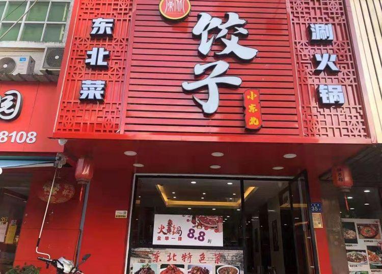思明区瑞景商业广场旺铺沿街餐饮店面转让